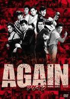 AGAIN (Japan Version)