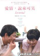 HaHaHa (DVD) (Taiwan Version)