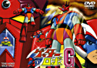 GETTER ROBOT G VOL.1 (Japan Version)