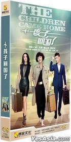 The Children Came Home (H-DVD) (End) (China Version)