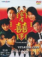 All's Well End's Well (1992) (DVD) (Hong Kong Version)