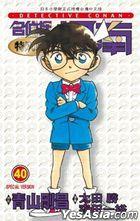 Detective Conan (Special Version)(Vol.40)