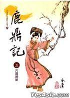 Lu Ding Ji(3) Tai Wan Da Zi Ban