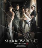 マローボーン家の掟 (Blu-ray)