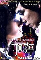 Like a Dream (DVD) (China Version)