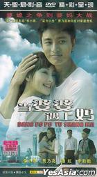 当婆婆遇上妈 (H-DVD) (经济版) (完) (中国版)