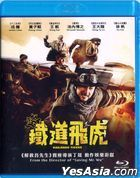 Railroad Tigers (2016) (Blu-ray) (English Subtitled) (Hong Kong Version)