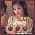 The Dream of Seventeen (Hai Shan Reissue Version)