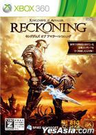 Kingdoms of Amalur Reckoning (Japan Version)