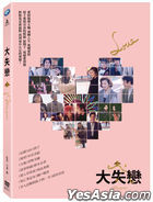 Miss You (1995) (DVD) (Taiwan Version)