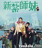 新紮師妹 (2002) (DVD) (2020再版) (香港版)