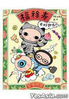 Fu Lu Shou  You Fen Nan Ma ?