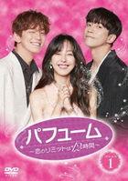 Perfume   (DVD) (Box 1)(Japan Version)