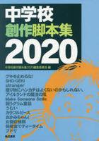 2020 chiyuugatsukou sousaku kiyakuhonshiyuu