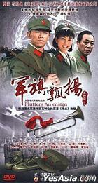Flutters An Ensign (DVD) (End) (China Version)