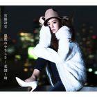 Saigo no Yasahsisa / Hanahiraku Toki (SINGLE+DVD)(Japan Version)
