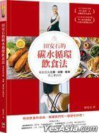 Tian An Shi De Tan Shui Xun Huan Yin Shi Fa : Xie Gei Yin Wei Sheng Tong , Jian Tang , Shou Shen Er Xin Lei De Ni
