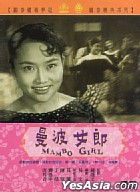 Mambo Girl (Taiwan Version)