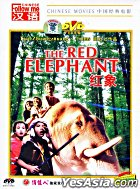 The Red Elephant (DVD) (English Subtitled) (China Version)
