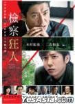 Killing For The Prosecution (2018) (DVD) (English Subtitled) (Hong Kong Version)