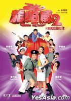 Dragon Reloaded (2005) (DVD) (Hong Kong Version)