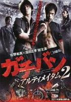 Gachi Ban Ultimatum 2 (DVD) (Japan Version)