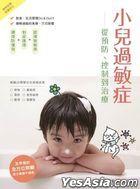 Xiao Er Guo Min Zheng—— Cong Yu Fang , Kong Zhi Dao Zhi Liao