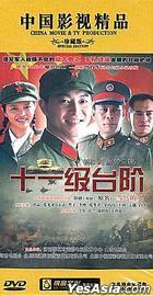 Shi Yi Ji Tai Jie (DVD) (End) (China Version)