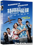 Ok! Madam (2019) (DVD) (Taiwan Version)