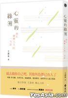 Xin Ling De Lu Zhou : Yu Jian Fan Zhuan Ren Sheng De Yi Ju Hua