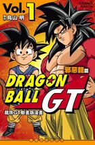 Dragon Ball GT (Vol.1)
