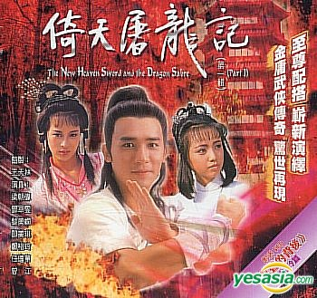Yesasia The New Heaven Sword The Dragon Sabre Vcd Part I