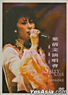 葉[艸倩]文瀟灑走一回演唱會 Karaoke (DVD)