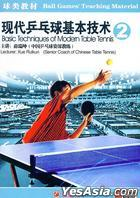 Basic Techniques Of Modern Table Tennis (DVD) (2) (English Subtitled) (China Version)