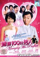Marrying Mr. Perfect (2012) (DVD) (Malaysia Version)