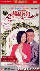 Ji Pin Ma Ma (H-DVD) (End) (China Version)