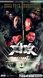 Dui Gong (H-DVD) (End) (China Version)