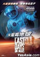 The Last Days On Mars (2013) (VCD) (Hong Kong Version)