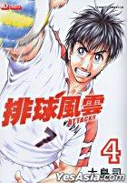 Attack!! (Vol.4)