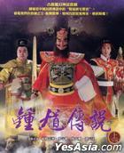 锺馗传说 (DVD) (上) (待续) (台湾版)