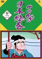 Manga Nihon Emaki Vol.12 (Japan Version)