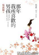 Na Nian Wo Suo Xi Huan De Nan Hai