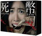 死幣 - DEATH CASH - Blu-ray Box (日本版)