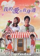 Stay With Me, My Love (DVD) (End) (Multi-audio) (SBS TV Drama) (Taiwan Version)