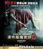 The Haunting in Connecticut 2: Ghosts of Georgia (2013) (VCD) (Hong Kong Version)