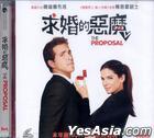 The Proposal (VCD) (Hong Kong Version)