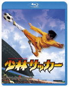 Shaolin Soccer (Blu-ray)(Japan Version)