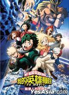 My Hero Academia: Two Heroes (2018) (DVD) (English Subtitled) (Hong Kong Version)