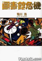 Tu Shu Guan Wei Ji (All) (Fictions)