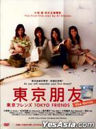 Tokyo Friends - The Movie (DVD) (English Subtitled) (Malaysia Version)